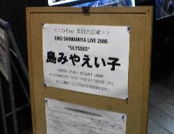 EIKO SHIMAMIYA LIVE 2005