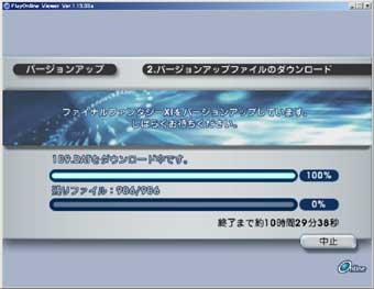 PC版FFXIのバージョンアップ画面
