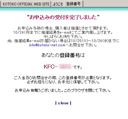 第1回 KOTOKO ファンクラブ会員限定ライブイベント