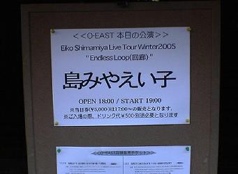 """島みやえい子「Eiko Shimamiya Live Tour Winter 2005 """"Endless Loop(回廊)""""」"""