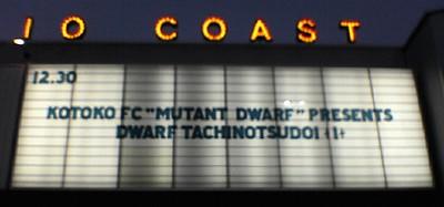 KOTOKO FCイベント「Dwarfたちの集い♪〜1小節目〜♪」