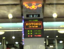KOTOKO20050910.jpg