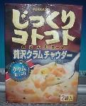 じっくりKOTOKOと煮込んだスープ