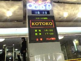 KOTOKO LIVE TOUR 2004 WINTER 〜冬の雫が連れて来た君が聖者だ★Happy White X'mas★〜 東京公演 2日目(12/26公演)