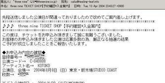 「KOTOKO First Live Tour 2004 羽 -hane-」 先行チケット当選メール