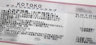 KOTOKO FC入会